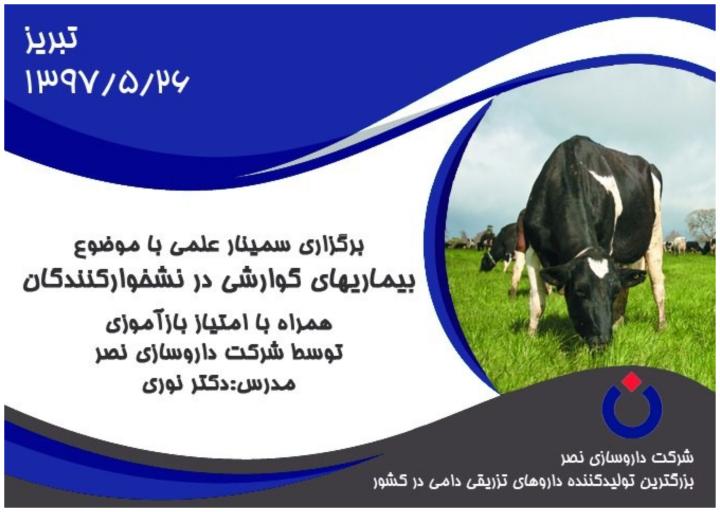 برگزاری سمینار علمی با موضوع « بیماریهای گوارشی در نشخوارکنندگان » در تبریز